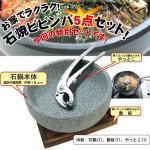 自宅でカンタン 石鍋&牛肉入ビビンバ具のセット -いいもの紹介-