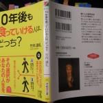 『10年後も食っていける人は、どっち?』竹内謙礼氏の新刊