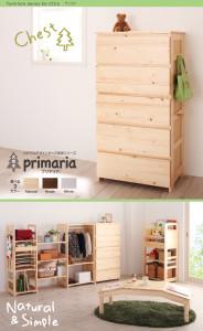 【Primaria】(プリマリア) チェスト