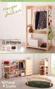 【Primaria】(プリマリア) ハンガーラック