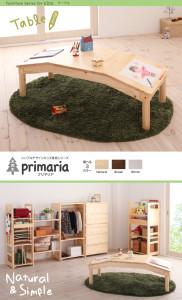 【Primaria】(プリマリア) テーブル