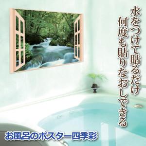 風呂ポスター奥入瀬の渓流