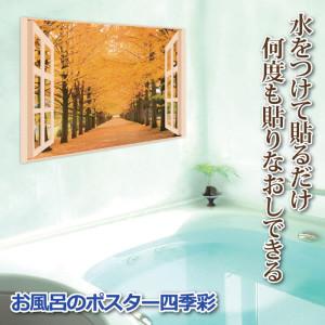 風呂ポスター銀杏並木