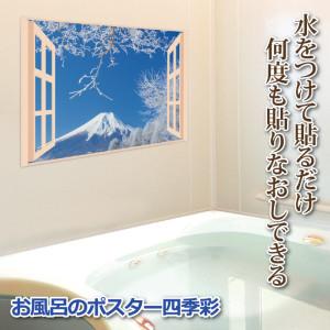 風呂ポスター雪富士
